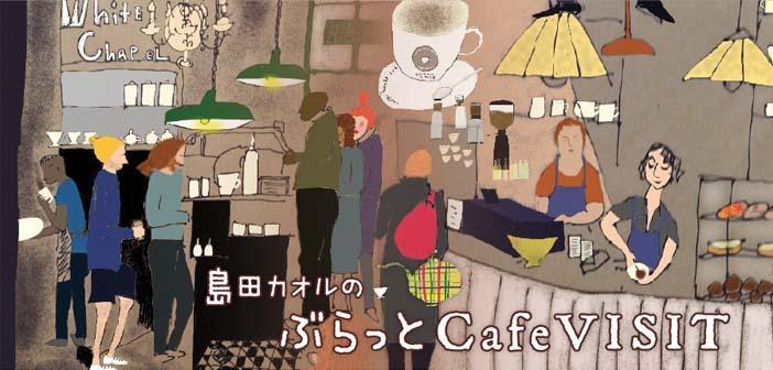 cafevisit
