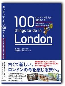 London100_dropshadow