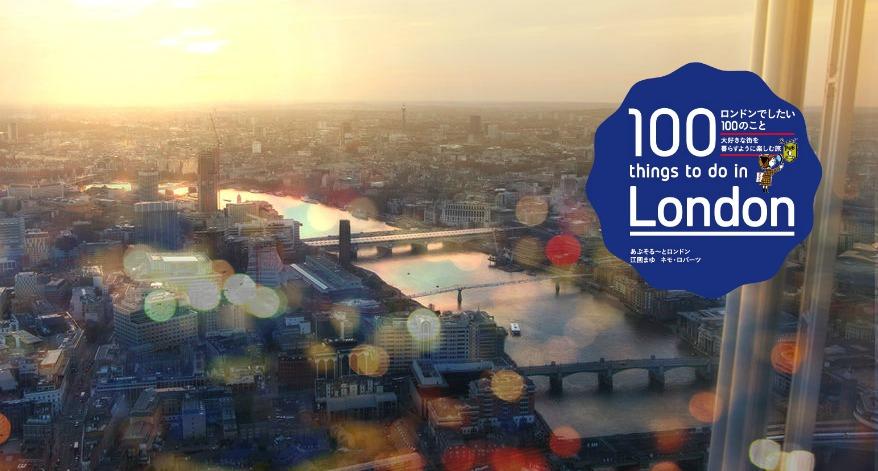 London_100_Launch Party